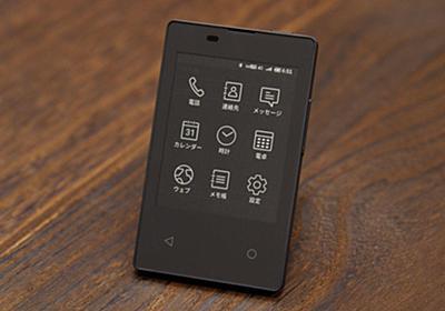 名刺サイズの「カードケータイ」レビュー ニッチな製品だがガジェット愛好家に最適 (1/2) - ITmedia Mobile