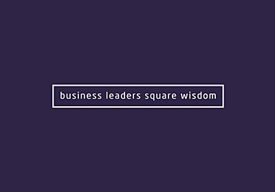 wisdom | あなたのビジネス思考に、ひらめきを。
