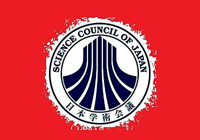 日本学術会議:7期連続委員を務めた福島要一氏を中心に「共産党に完全に支配されていた」 - 事実を整える
