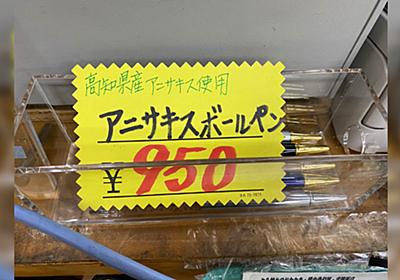 【微グロ注意】高知県産アニサキス使用アニサキスボールペンという何を言ってるか全く理解できない単語が並んだ商品 - Togetter