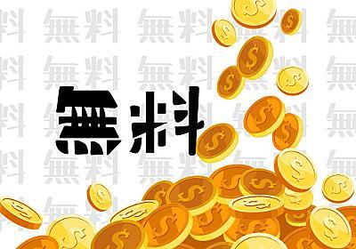 仮想通貨を無料で貰いまくる方法まとめ!初期費用0円で楽しむ方法紹介します^^ | クリブロ