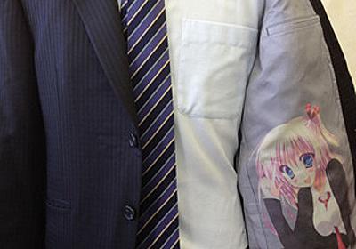 アニオタ考案「痛スーツ」発売! 表は普通のスーツ、裏には「嫁」 | マイナビニュース