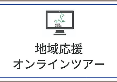 地域応援オンラインツアー | JapanWonderGuide