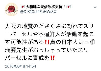 【緊急提言】大澤昇平東京大学特任准教授が「中国人は採用しません」とヘイトスピーチを拡散しているのは東大の責任です|梁英聖|note