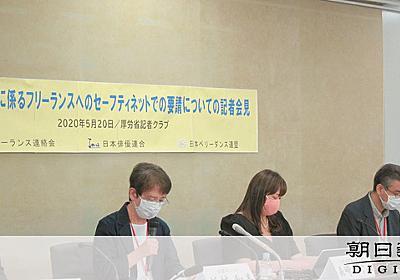 「厚生年金に入りたい…」 フリーランス、貧弱な安全網:朝日新聞デジタル