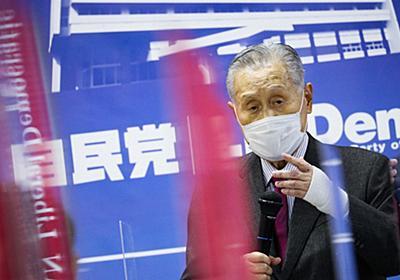 森喜朗氏、会長辞任の可能性に言及 「女性が…」発言の波紋拡大で - 毎日新聞