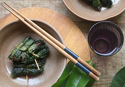 日本人なら好きなはず!〜赤味噌の青しそ巻き - 今日、なに食べよう?〜有機野菜の畑から~