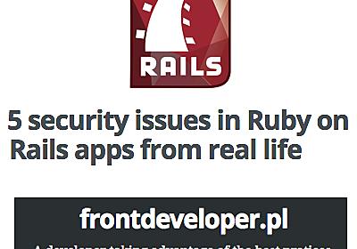 Railsアプリで実際にあった5つのセキュリティ問題と修正方法(翻訳)