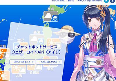 チャットで聞く天気情報--ウェザーニューズ、バーチャルお天気キャスターAI「Airi」 - CNET Japan