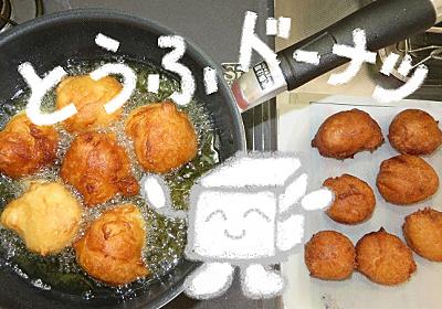 簡単!「ホットケーキミックスで豆腐ドーナツ」の作り方。きな粉やシナモン風味もいいけどプレーンが一番好きです! - うったんの、幸せタイム。