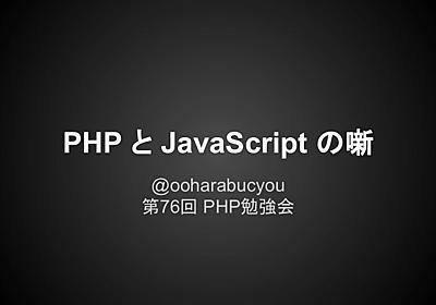 PHP と JavaScript の噺