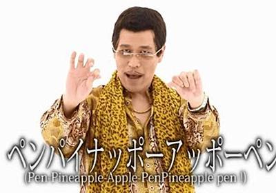 プロが解説するPPAPの凄さ 「世のDJたちを震撼させたピコ太郎の音作り」 #tofubeats - Togetter