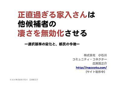 正直過ぎる家入さんは他候補者の凄さを無効化する20140127 f