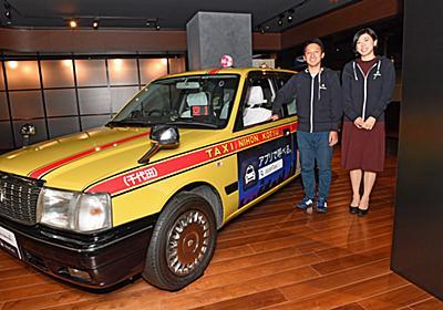 タクシー会社のITベンチャー「JapanTaxi」は、どんなスマート社会を目指すのか? - INTERNET Watch