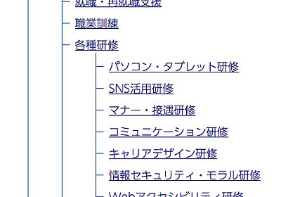 サイトマップのツリー構造を CSS のみで表現する | フロントエンドエンジニアのblog | 有限会社Willさんいん