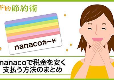 セブンイレブンでnanacoカードとクレジットカードを併用して年間4万円以上税金を安くできたやり方のまとめ - ノマド的節約術
