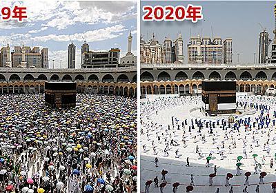 メッカへの巡礼がコロナの影響で激変。巡礼者数を制限した結果のビフォア・アフター(サウジアラビア) : カラパイア
