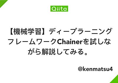 【機械学習】ディープラーニング フレームワークChainerを試しながら解説してみる。 - Qiita