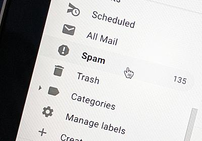 迷惑メールを減らす効果的な方法はこれ | ギズモード・ジャパン