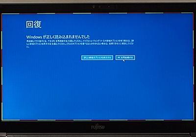 【Intel vPro レビュー:第3回】「PCがフリーズしてしまった!」をリモート復旧、しかもネット越しに! - INTERNET Watch[Sponsored]