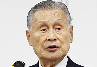 森喜朗会長が辞意 12日表明へ 女性蔑視発言で引責   毎日新聞