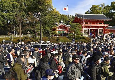 ヘイトデモと反対派衝突 京都の観光地騒然 - 産経ニュース