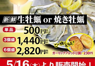 いきなりステーキ、肉ひと筋からカレーのち牡蠣 : 市況かぶ全力2階建