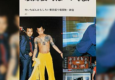 1983年に撮影された歌舞伎町の特集「歌舞伎町はコワくない」→全然普通に怖い件「今の3万倍怖い」「逆におもろいな」 - Togetter