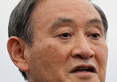 菅首相、学術会議会員は「国民に理解される存在であるべきだ」 具体的な判断理由語らず - 毎日新聞