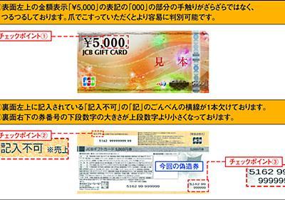 新たにJCBギフトカードの偽造発覚!JCBギフトカードの加盟店になっている方は、偽造券の特徴&識別方法を知っておこう。 - クレジットカードの読みもの