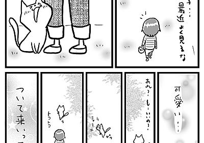 【漫画】第3話 Twitter 猫のお誘い〜フォロワーさんの実体験〜 - がーこねりーろぐ