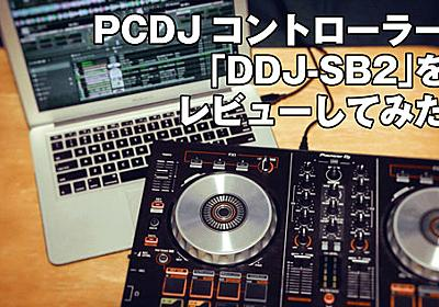 【コスパ最強】PCDJコントローラー「DDJ-SB2」をレビューしてみた   uinyan.com