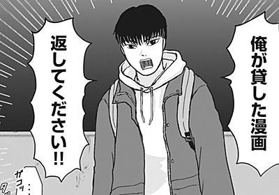 貸した漫画返してください! - 西村たまじ / 【読み切り】貸した漫画返してください! | コミックDAYS