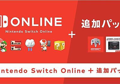 『ゼルダの伝説 時のオカリナ』『スーパーマリオ 64』などNintendo 64、メガドライブのタイトルが遊べるNintendo Switch Online新プランが発表。10月下旬サービス開始予定