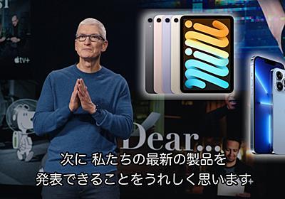 【西田宗千佳のRandomTracking】「iPhone 13」に「iPad mini」、秋のアップル新製品を分析 - AV Watch