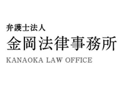 東京高裁長官らが告発されたとのこと|名古屋市中区の弁護士法人 金岡法律事務所
