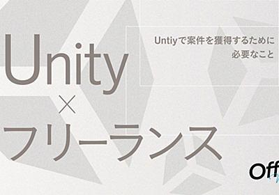 Unityでフリーランスとして案件を獲得するために意識していること | Offers Magazine