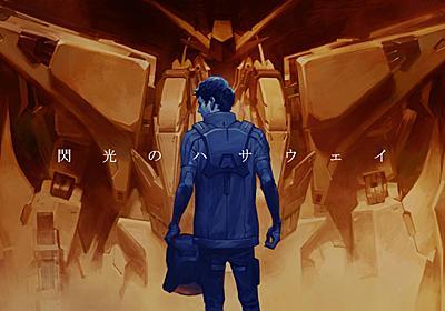 映画「ガンダム 閃光のハサウェイ」に富野「若い世代が、ニュータイプへの道は拓いてくれる」 - AV Watch