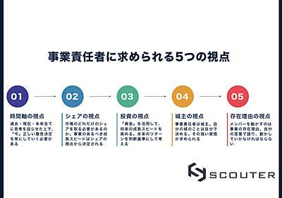 COOが伝えたい事業責任者に求められる5つの視点〜僕はこうして事業責任者になった〜 - 株式会社SCOUTERのCOOが人事を尽くして考えた