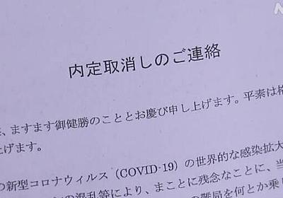 「どう生きていけば…」入社式直前に内定取り消し 新型コロナ | NHKニュース