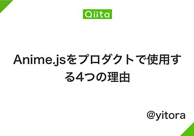 Anime.jsをプロダクトで使用する4つの理由 - Qiita