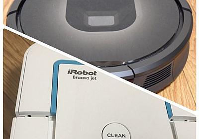 ビーストを解き放つぞ!お掃除ロボットの真価発揮 ルンバとブラーバジェットは併用が最高! - ママはずぼら