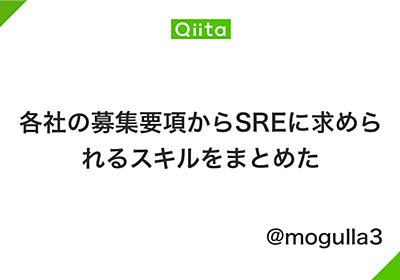 各社の募集要項からSREに求められるスキルをまとめた - Qiita