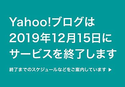 Yahoo!ブログおよびYahoo!ブログβ版サービス終了のお知らせ。