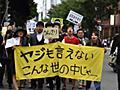 首相へのヤジ排除 札幌市内で抗議デモ 「道警は説明と謝罪を」 - 毎日新聞