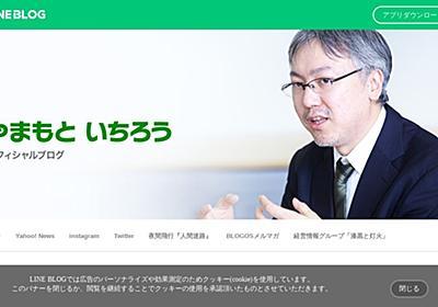 【魚拓】やまもといちろう 公式ブログ - 川上量生さん、ドワンゴ社の皆さん、ありがとう #川上量生 - Powered by LINE