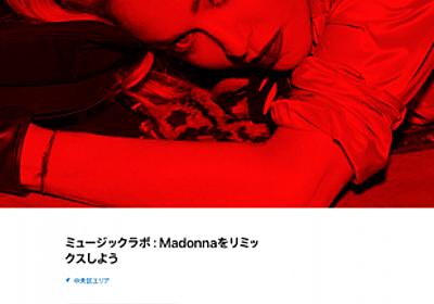 AppleとMadonnaが提携し、Today at Appleにて「ミュージックラボ:Madonnaをリミックスしよう」を開催 | Apple Store | Macお宝鑑定団 blog(羅針盤)