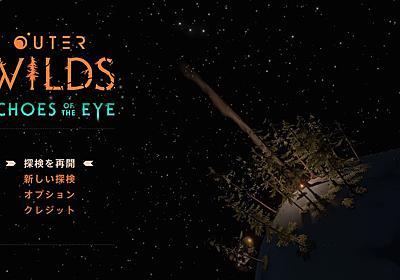 最高のカーテンコールをありがとう 傑作ゲーム「Outer Wilds」の追加DLC「Echoes of the Eye」レビュー(※ネタバレなし)
