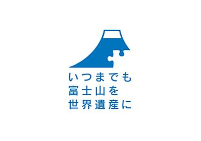富士山世界遺産国民会議|いつまでも富士山を世界遺産に