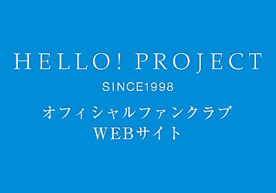 田中れいな、真野恵里菜 M-line club 加入のお知らせ ハロー!プロジェクトオフィシャルファンクラブWebサイト